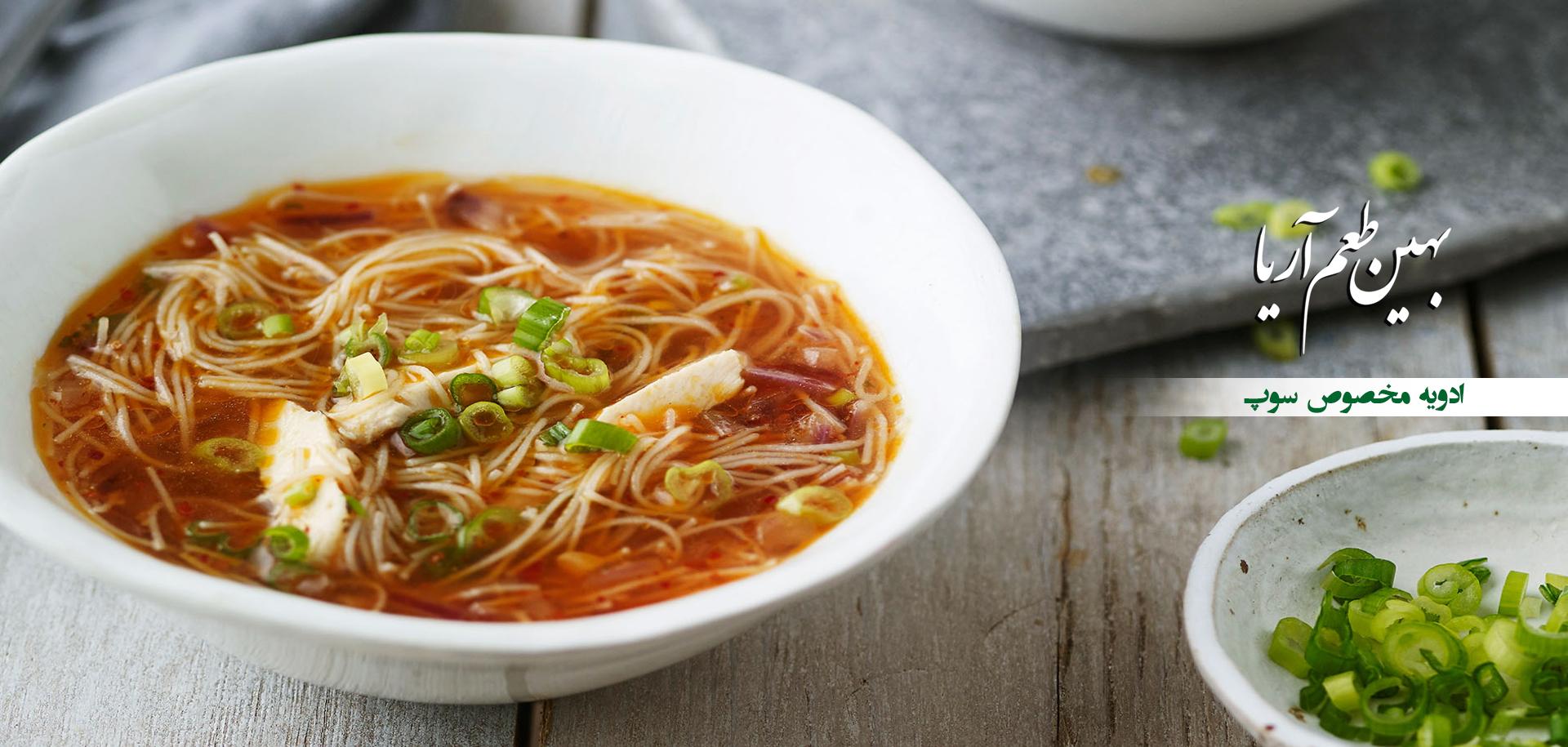 ادویه سوپ