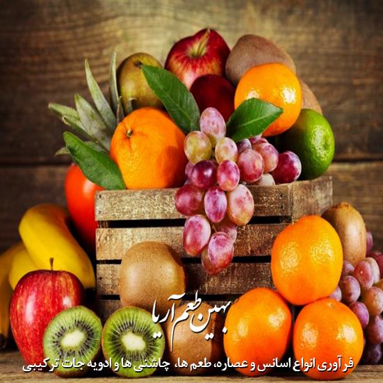 اسانس میوه ای